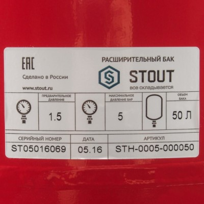 Бак мембранный STOUT STH-0005 - 50л.